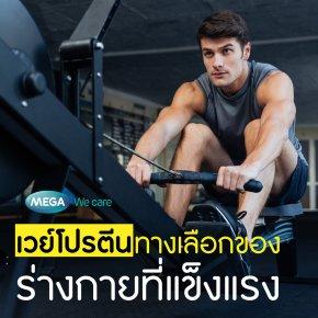 'เวย์โปรตีน' ความแข็งแรงของร่างกายที่สร้างได้ด้วยตัวคุณเอง