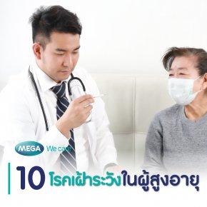 เตือนภัย! 10 โรคที่อาจเกิดขึ้นได้กับผู้สูงอายุ