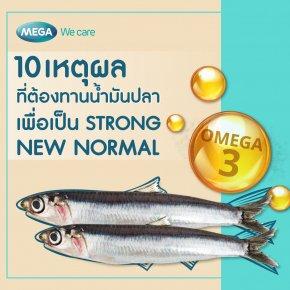 'น้ำมันปลา' ตัวช่วยดี ๆ สู่การเป็น Strong New Normal