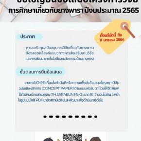 ขอเชิญยื่นข้อเสนอโครงการวิจัย การศึกษาเกี่ยวกับยางพารา ปีงบประมาณ 2565
