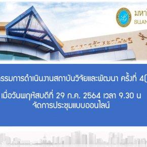 ประชุมคณะกรรมการดำเนินงานสถาบันวิจัยและพัฒนา ครั้งที่ 4(58)/2564