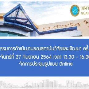 การประชุมคณะกรรมการดำเนินงานของสถาบันวิจัยและพัฒนา ครั้งที่ 6(60)/2564