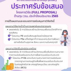 เปิดรับข้อเสนอโครงการวิจัย  (Full  Proposal)  งบประมาณประจำปี  2565