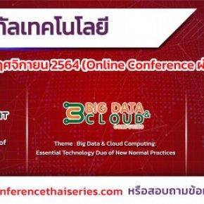 ประชาสัมพันธ์ เชิญเข้าร่วอบรมสัมมนาวิชาการโครงการ Robotics Summit (Online Conference)