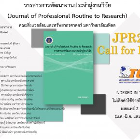 ขอเชิญชวนผู้ที่สนใจส่งผลงานเพื่อเผยแพร่ในวารสาร