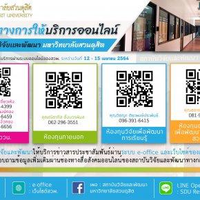 ช่องทางการให้บริการออนไลน์ สถาบันวิจัยเเละพัฒนา มหาวิทยาลัยสวนดุสิต ระหว่างวันที่ 12-15 เมษายน 2564