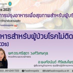 Food Innopolis Special Food Talks Series 2021