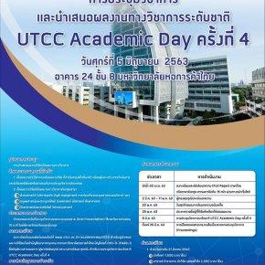 การประชุมวิชาการ UTCC Academic Day ครั้งที่ 4 มหาวิทยาลัยหอการค้าไทย