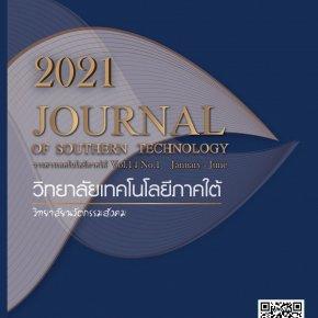 วิทยาลัยเทคโนโลยีภาคใต้ เชิญส่งบทความเพื่อตีพิมพ์ในวารสารเทคโนโลยีภาคใต้ ในสาขามนุษยศาสตร์และสังคมศาสตร์