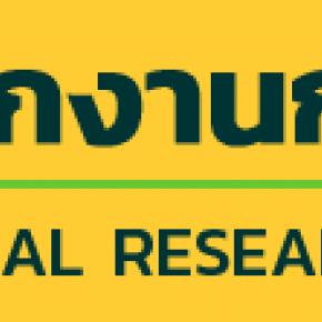 ขอเชิญร่วมการสัมมนาวิจัยยุทธศาสตร์ไทย-จีน ครั้งที่ 9