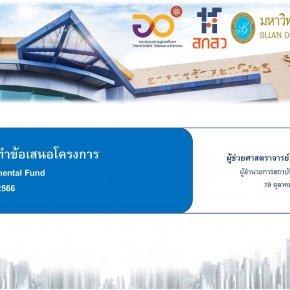 แนวทางการจัดทำข้อเสนอโครงการเพื่อขอรับทุน Fundamental Fund ประจำปีงบประมาณ 2566