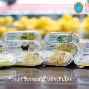 เบเกอรี่ลดพลังงานจากผลไม้ท้องถิ่นไทย