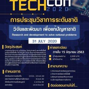 การประชุมวิชาการระดับชาติ ครั้งที่ 6 (The6th TECHCON 2020)
