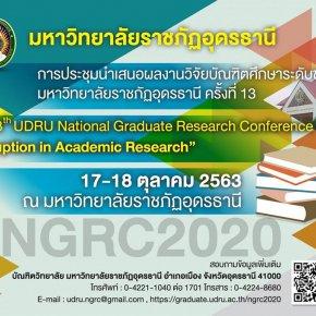 การประชุมนำเสนอผลงานวิจัยบัณฑิตศึกษาระดับชาติ ครั้งที่ 13