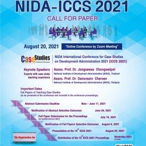 การประชุมสัมมนากรณีศึกษาระดับนานาชาติ สถาบันบัณฑิตพัฒนบริหารศาสตร์ ประจำปี 2564 (NIDA – ICCS 2021)