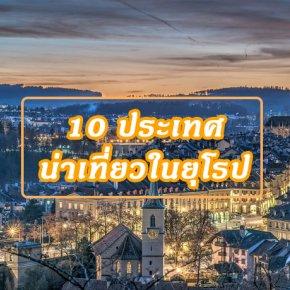 10 ประเทศน่าเที่ยวในยุโรป