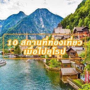 10 สถานที่ท่องเที่ยวเมื่อไปยุโรป