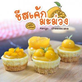 สูตร ชีสเค้กมะม่วง (Mongo Cheesecake)