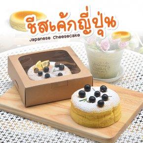 สูตร ชีสเค้กญี่ปุ่น (Japanese Cheesecake)