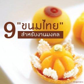 ขนมไทยมงคล 9 อย่าง