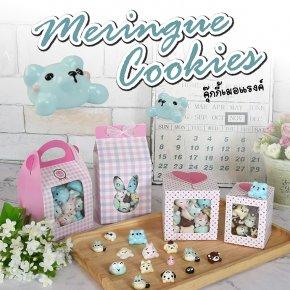 สูตร คุกกี้เมอแรงค์ (Meringue cookies)