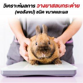 EP1. ถึง EP2. วิเคราะห์ผลการวางยาสลบกระต่าย (พอสังเขป) ชนิด ขนาดและผล
