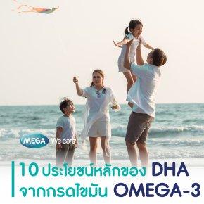 DHA ในกรดไขมัน OMEGA-3  กับประโยชน์ต่อสุขภาพของคนทุกวัย