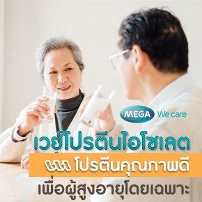 'เวย์โปรตีนไอโซเลต' โปรตีนคุณภาพเพื่อผู้สูงอายุ