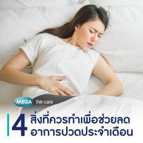 4 สิ่งที่ควรทำเพื่อช่วยลดอาการปวดประจำเดือน