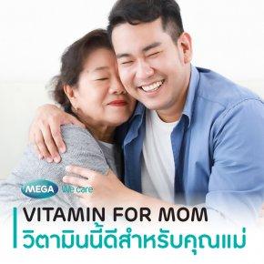 วิตามินนี้ดีสำหรับคุณแม่ (Vitamin For MOM)