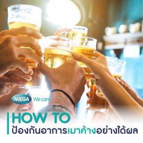 HOW TO ป้องกันอาการเมาค้างอย่างได้ผล
