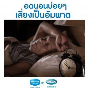 ไม่อยากเป็นอัมพาต อย่าอดนอน!!
