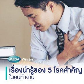 เรื่องน่ารู้ของ 5 โรคสำคัญในคนทำงาน