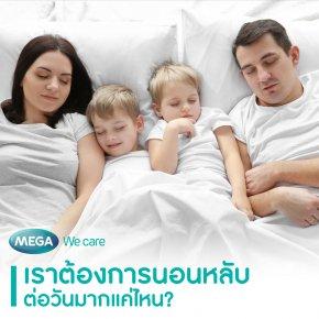 นอนหลับอย่างเพียงพอ คือสิ่งจำเป็นสำหรับสุขภาพ