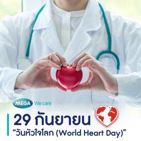 29 กันยายน วันหัวใจโลก