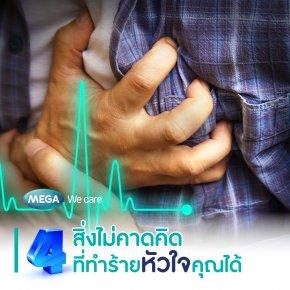 4 สิ่งไม่คาดคิดที่ทำร้ายหัวใจคุณได้