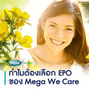 ทำไมต้อง Evening Primrose Oil ของ MEGA We care