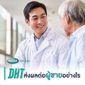 DHT ส่งผลต่อผู้ชายได้อย่างไร