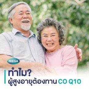 ทำไมผู้สูงอายุถึงต้องทาน CoQ10