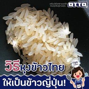 วิธีหุงข้าวไทยให้เป็นข้าวญี่ปุ่น