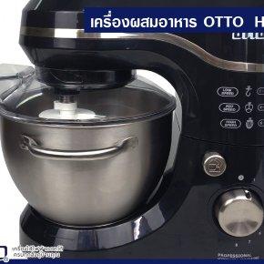 รีวิวเครื่องผสมอาหาร OTTO HM-274