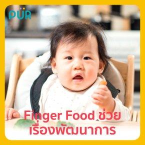 Finger Food ช่วยเรื่องพัฒนาการ