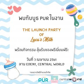 ภาพบรรยากาศ งานเปิดตัวผลิตภัณฑ์ Luca's Milk