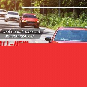 """วอลโว่ มอบประสบการณ์สุดยอดยนตรกรรม """"The All-New Volvo S60 Your Signature Drive"""""""