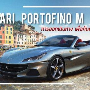 Ferrari Portofino M (เฟอร์รารี่ พอร์โตฟิโน เอ็ม): การออกเดินทาง เพื่อค้นพบอีกครั้ง