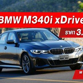 บีเอ็มดับเบิลยู ประเทศไทย ส่งบีเอ็มดับเบิลยู M340i xDrive ใหม่ ครั้งแรกของรุ่น M Performance ที่ประกอบในประเทศ กับขุมพลังความแรงสุดโฉบเฉี่ยว  เปิดให้จองล่วงหน้าผ่านช่องทางออนไลน์ในวันที่ 3 มีนาคม ตั้งแต่เวลา 15.40 น. เป็นต้นไป พร้อมรับชุดแต่งภายในสุดพิเศษ