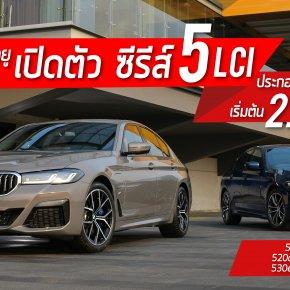 บีเอ็มดับเบิลยู ประเทศไทย เปิดตัวบีเอ็มดับเบิลยู ซีรีส์ 5 ใหม่ (CKD) ราคาเริ่มต้น 2,999,000 บาท
