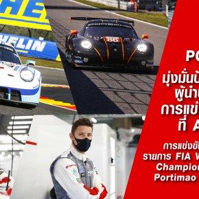 พรีวิว การแข่งขันรถยนต์ทางเรียบรายการ FIA World Endurance Championship สนามที่ 2 Portimão (ประเทศโปรตุเกส)
