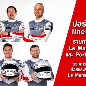 ปอร์เช่ประกาศ line-up นักแข่ง รายการสุดทรหด Le Mans 24 ชั่วโมง และ Portimão 8 ชั่วโมง