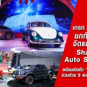 เกรท วอลล์ มอเตอร์ นำทัพรถยนต์อันล้ำสมัยจัดแสดงในงาน  Shanghai International Automobile Industry Exhibition ครั้งที่ 19  พร้อมเปิดตัว 'TANK' แบรนด์น้องใหม่ล่าสุด ร่วมด้วย 5 แบรนด์ชิ้นส่วนยานยนต์ ร่วมสร้าง Ecosystem แห่งอุตสาหกรรมยานยนต์ที่สมบูรณ์แบบ